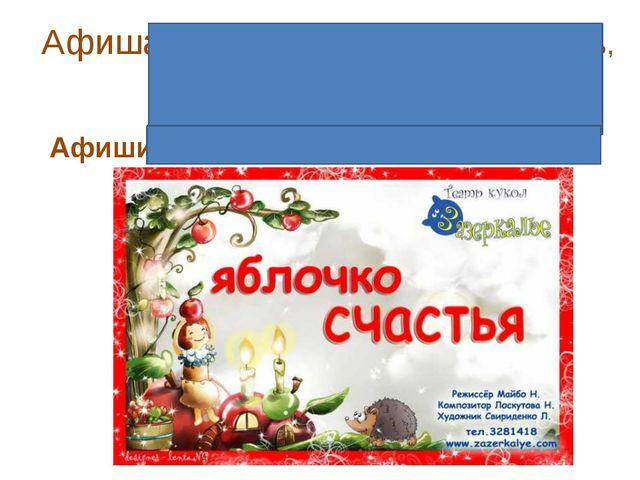 Афиша – графический рекламоноситель, печатается на плотной бумаге или картоне...