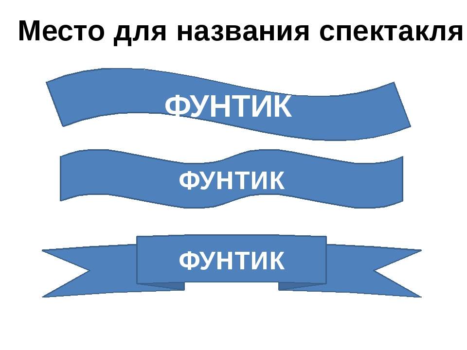 ФУНТИК ФУНТИК ФУНТИК Место для названия спектакля
