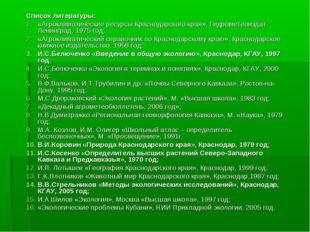 Список литературы: «Агроклиматические ресурсы Краснодарского края», Гидромете