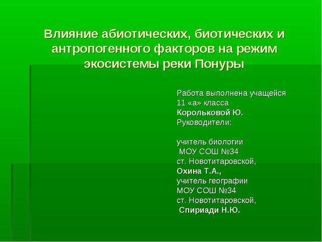 Влияние абиотических, биотических и антропогенного факторов на режим экосист...