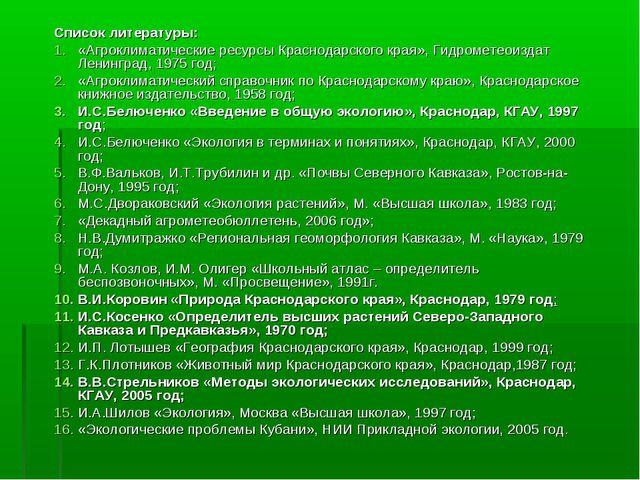 Список литературы: «Агроклиматические ресурсы Краснодарского края», Гидромете...