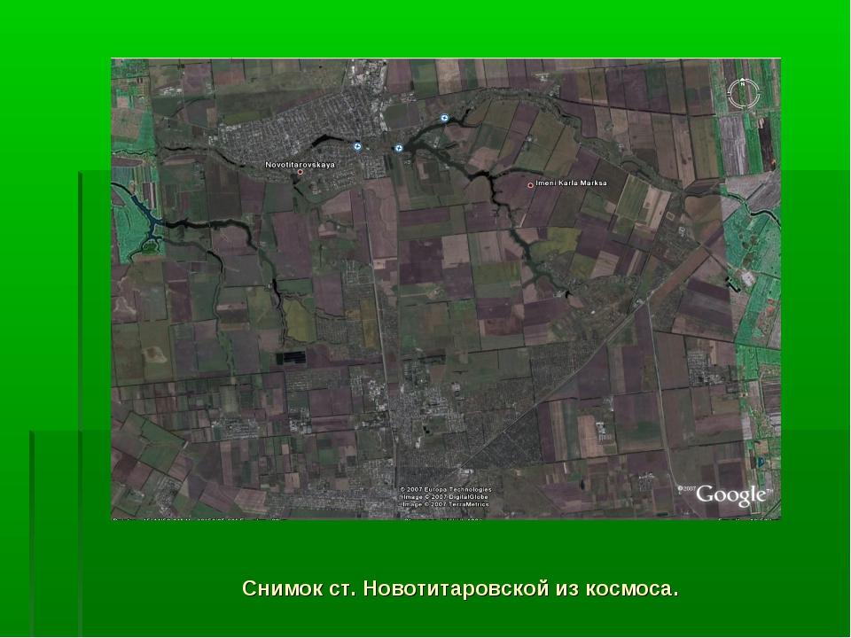 Снимок ст. Новотитаровской из космоса.