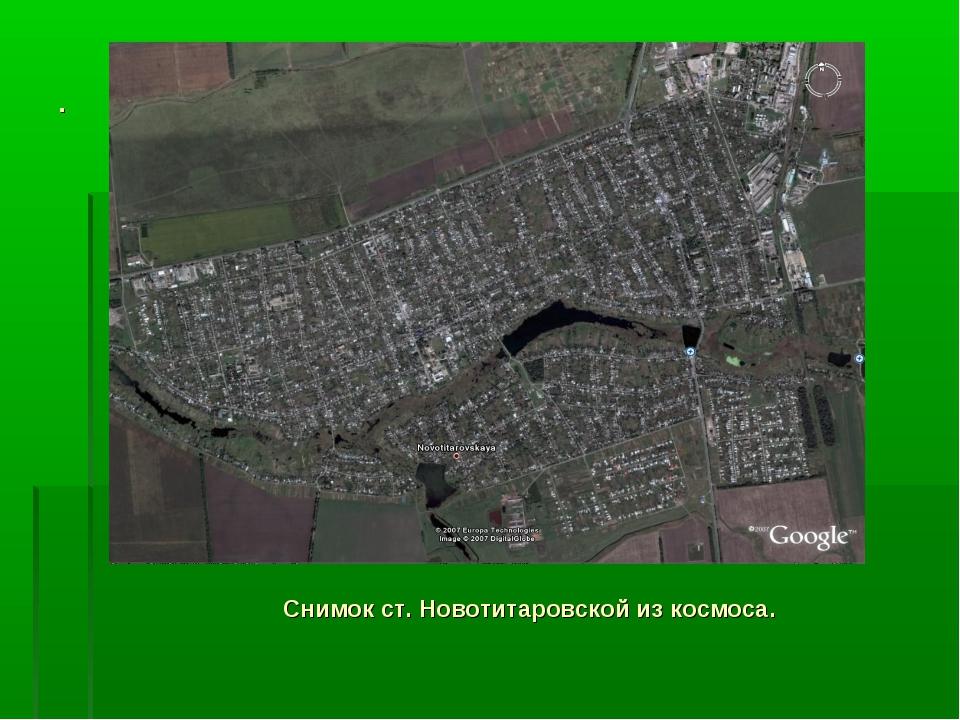 . Снимок ст. Новотитаровской из космоса.