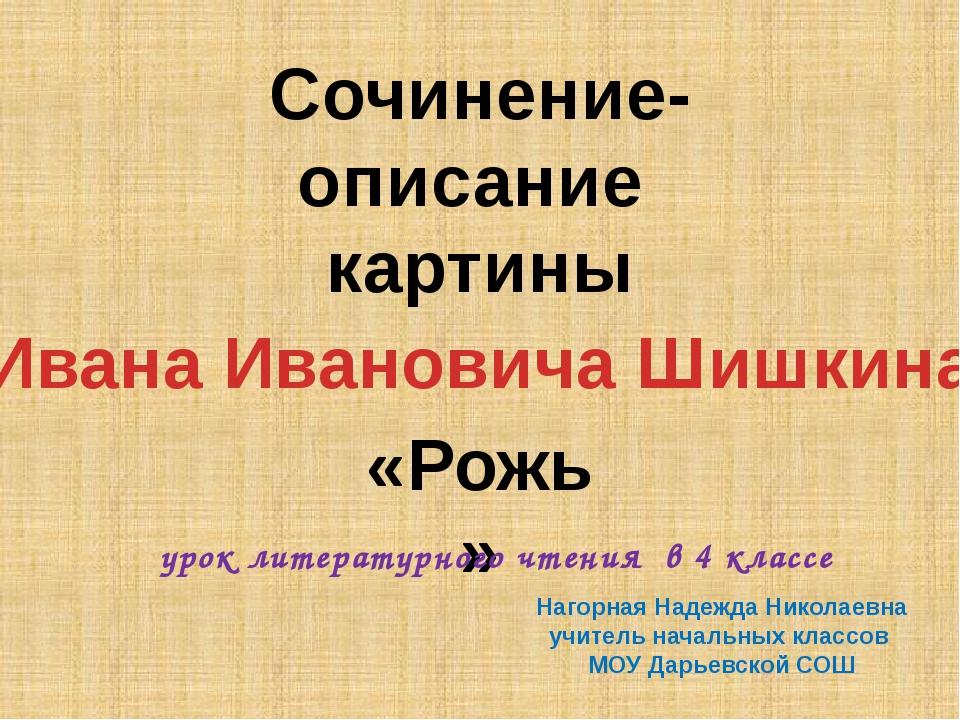 Сочинение-описание картины Ивана Ивановича Шишкина «Рожь» урок литературного...