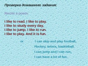 Проверка домашнего задания: Recite a poem. I like to read. I like to play. I