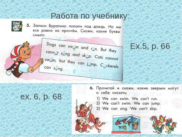 Работа по учебнику: Ex.5, p. 66 ex. 6, p. 68