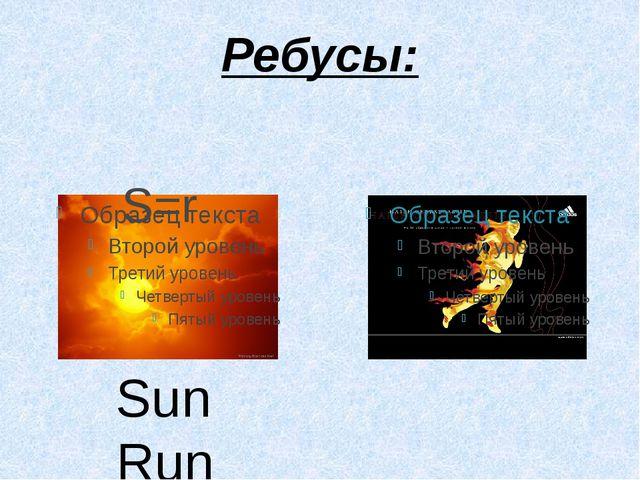 S=r Ребусы: Sun Run