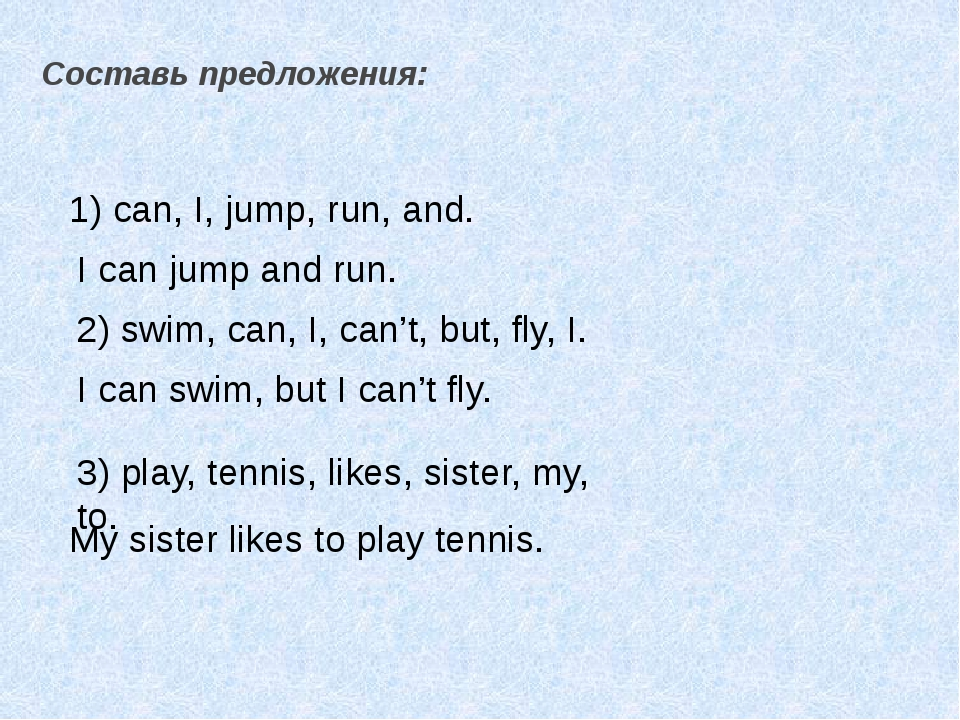 Составь предложения: 1) can, I, jump, run, and. I can jump and run. 2) swim,...