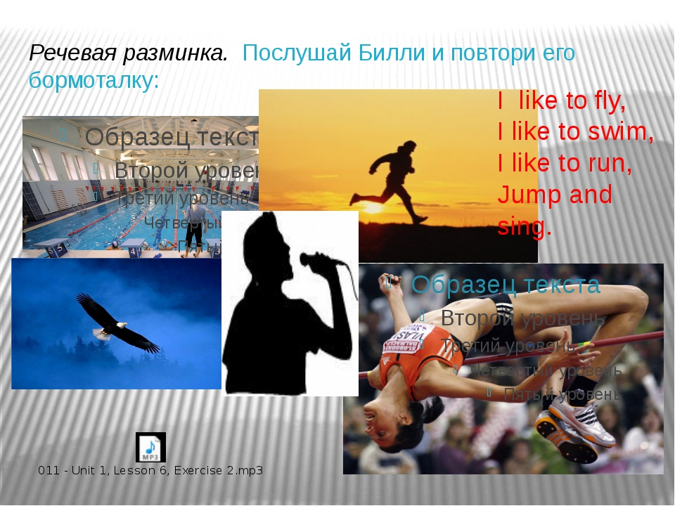 I like to fly, I like to swim, I like to run, Jump and sing. Речевая разминка...