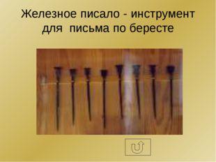 Железное писало - инструмент для письма по бересте