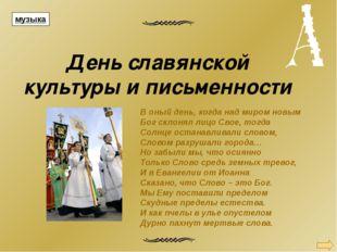 День славянской культуры и письменности В оный день, когда над миром новым Бо
