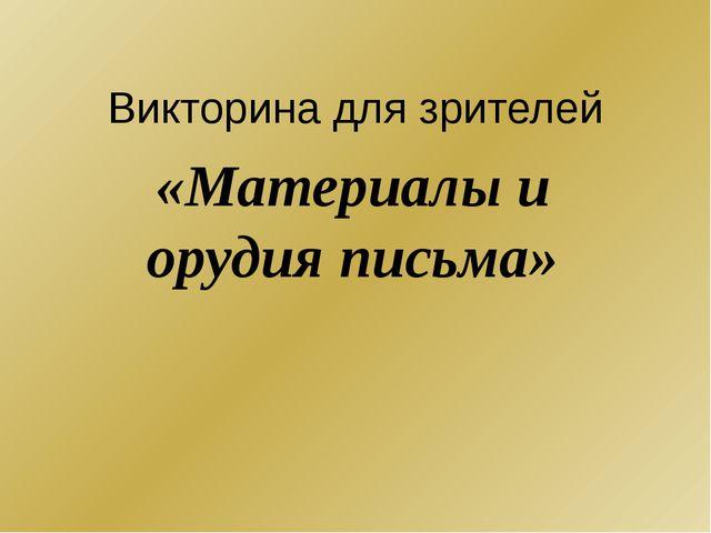 Викторина для зрителей «Материалы и орудия письма»