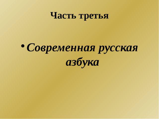 Часть третья Современная русская азбука