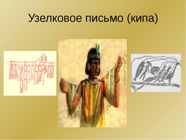Узелковое письмо (кипа)