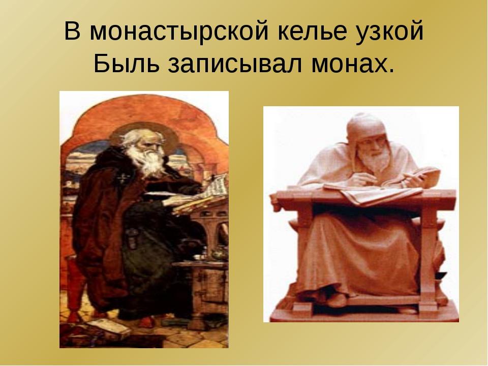 В монастырской келье узкой Быль записывал монах.