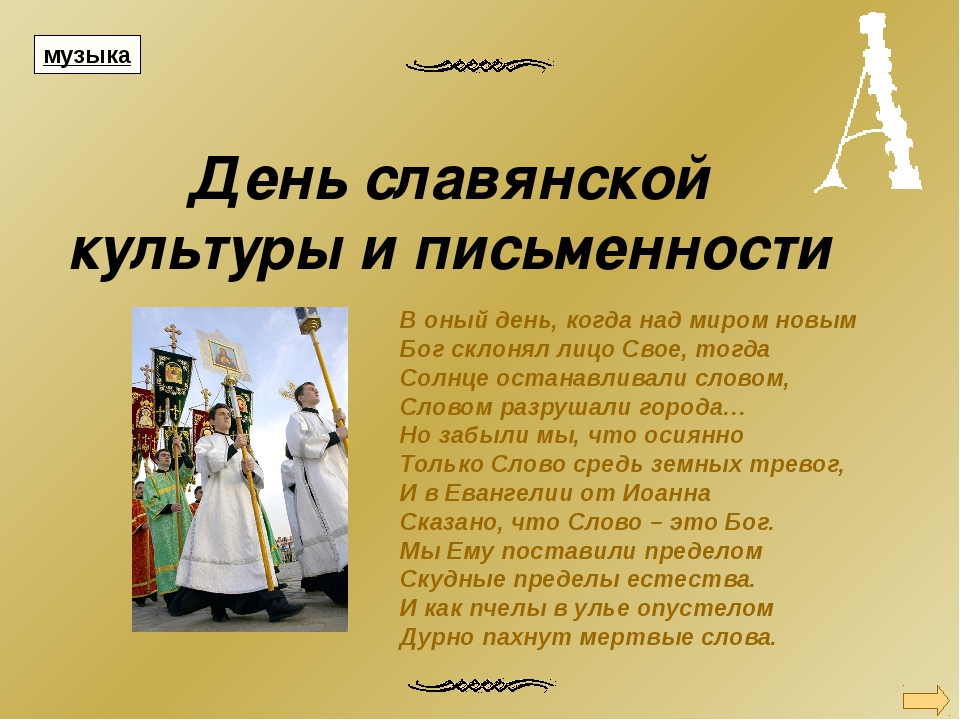 День славянской культуры и письменности В оный день, когда над миром новым Бо...