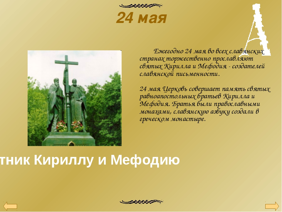 24 мая Ежегодно 24 мая во всех славянских странах торжественно прославляют с...