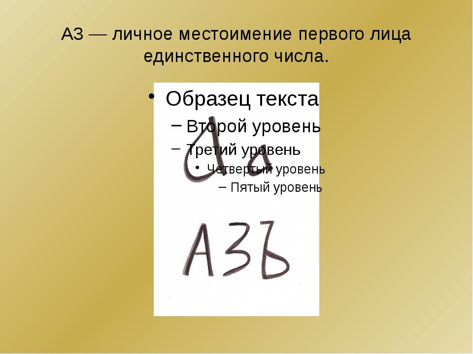 A3— личное местоимение первого лица единственного числа.
