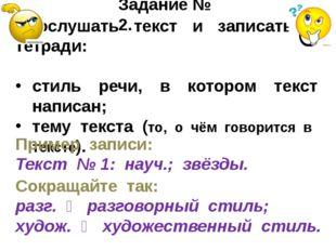Задание № 2. Прослушать текст и записать в тетради: стиль речи, в котором тек