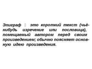 это короткий текст (чьё-нибудь изречение или пословица), помещаемый автором