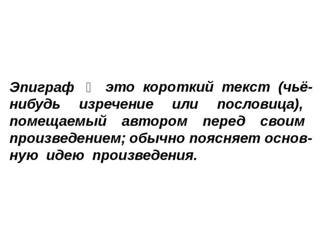 это короткий текст (чьё-нибудь изречение или пословица), помещаемый автором...