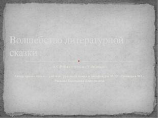 А.С.Пушкин «Руслан и Людмила» Автор презентации – учитель русского языка и ли