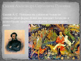 Сказки А.С.Пушкина мы узнаем не только по стихотворной форме. В них нас пок