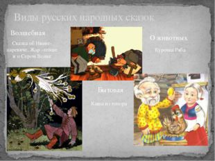 Виды русских народных сказок Волшебная Бытовая О животных Сказка об Иване-цар