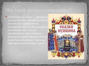 Литературная сказка — авторское, художественное, прозаическое или поэтическое