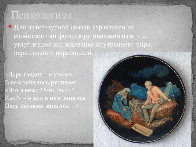 Для литературной сказки характерен не свойственный фольклорупсихологизм, т....