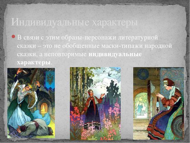 В связи с этим образы-персонажи литературной сказки – это не обобщенные маски...