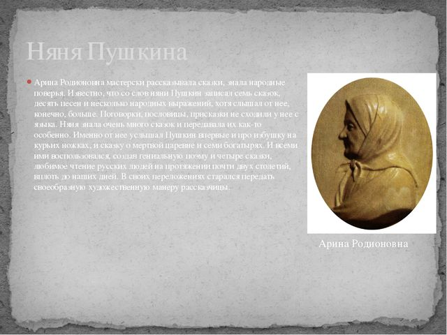 Арина Родионовна мастерски рассказывала сказки, знала народные поверья. Извес...