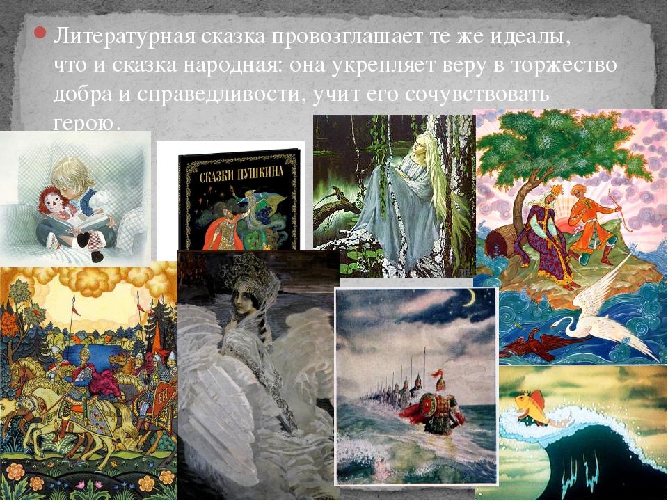 Литературная сказка провозглашает те же идеалы, что и сказка народная: она ук...