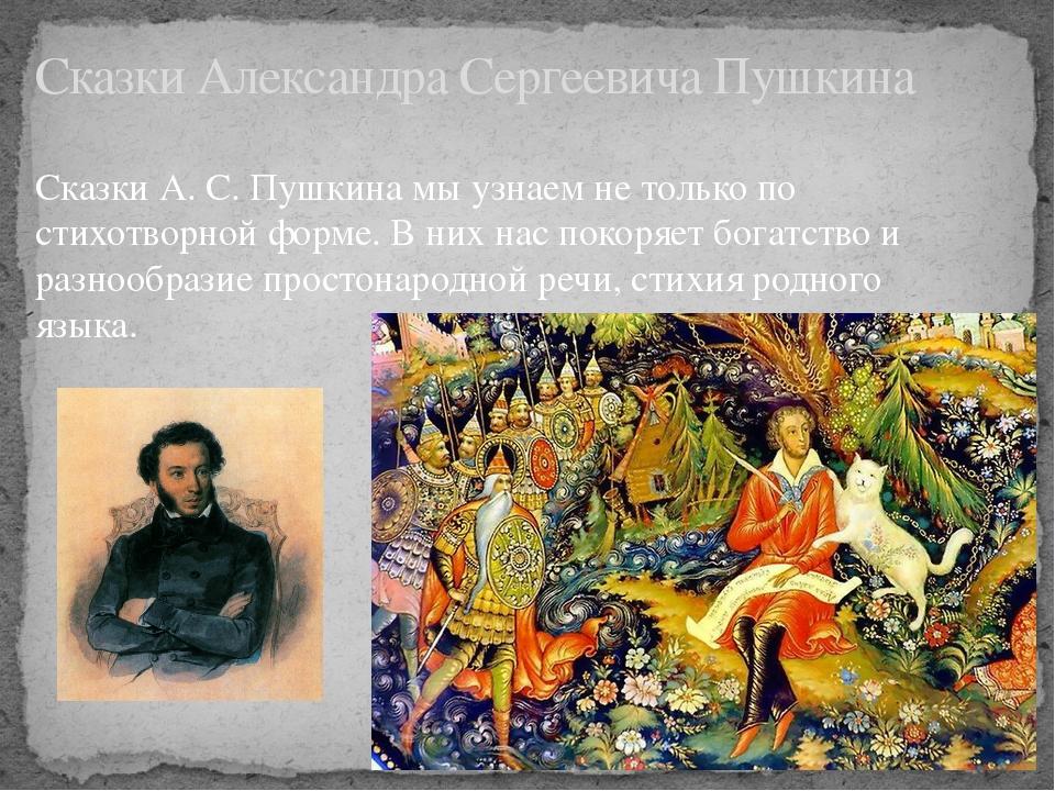 Сказки А.С.Пушкина мы узнаем не только по стихотворной форме. В них нас пок...