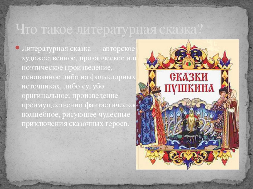 Литературная сказка — авторское, художественное, прозаическое или поэтическое...