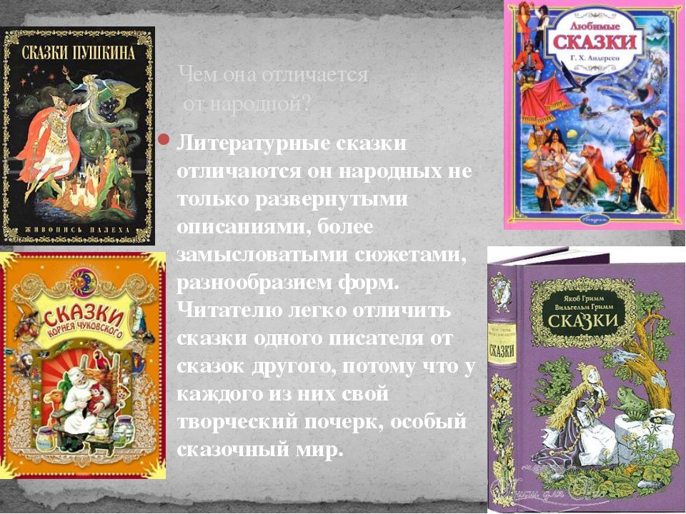 Литературные сказки отличаются он народных не только развернутыми описаниями,...