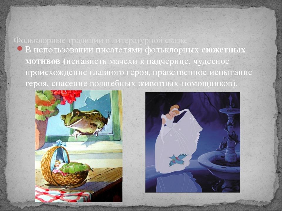 В использовании писателями фольклорныхсюжетных мотивов (ненависть мачехи к п...