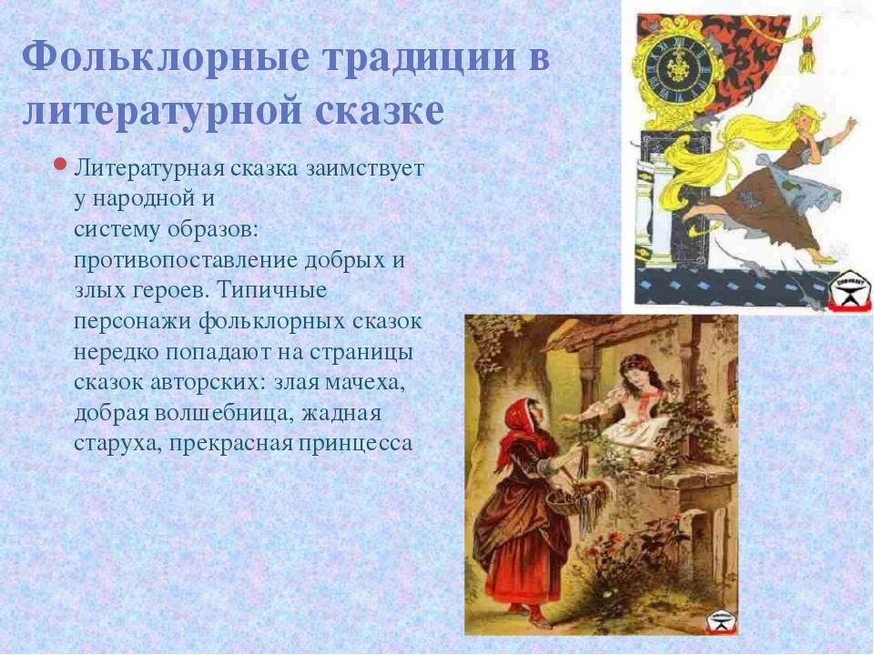 Литературная сказка заимствует у народной и систему образов: противопоставлен...
