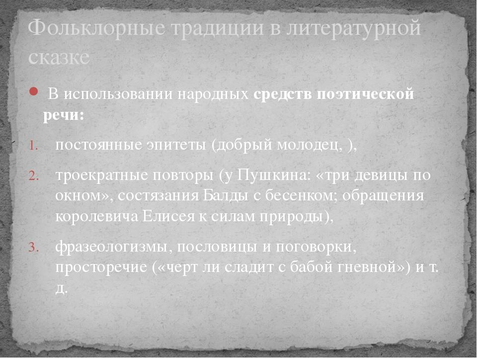 В использовании народныхсредств поэтической речи: постоянные эпитеты (добры...