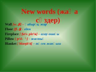 New words (жаңа сөздер) Wall [wɔːl] – қабырға, жар Floor [flɔː] - еден Firep