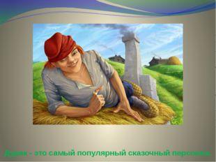 Дурак - это самый популярный сказочный персонаж.