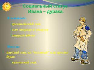 Социальный статус Ивана – дурака. В основном: крестьянский сын сын старика и