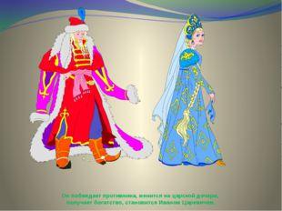 Он побеждает противника, женится на царской дочери, получает богатство, стано