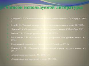 Андреева Р. П. «Этимологический словарь для школьников». С-Петербург, 2002 г.