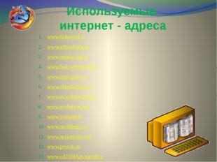 www.kidportal.ru www.schooltask.ru www.mlado.org.ru www.buk.webservis.ru www.