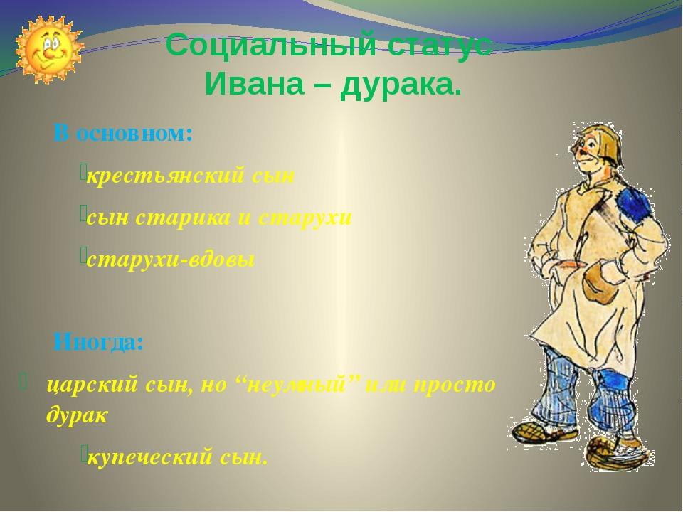 Социальный статус Ивана – дурака. В основном: крестьянский сын сын старика и...