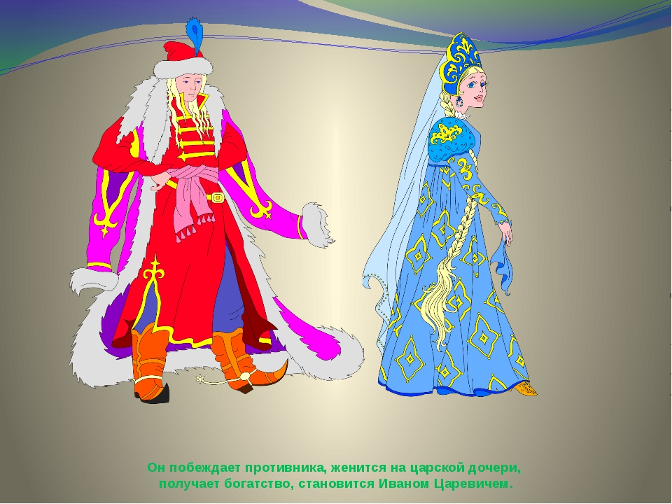 Он побеждает противника, женится на царской дочери, получает богатство, стано...