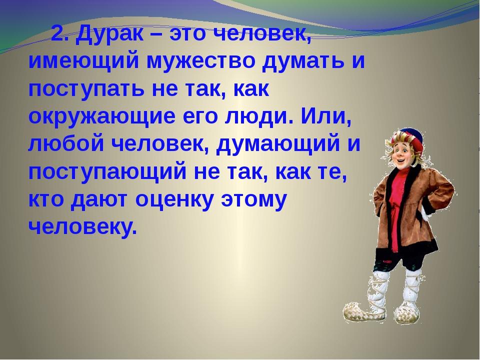 2. Дурак – это человек, имеющий мужество думать и поступать не так, как окруж...