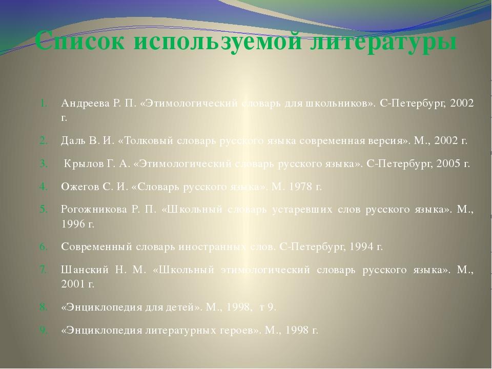 Андреева Р. П. «Этимологический словарь для школьников». С-Петербург, 2002 г....
