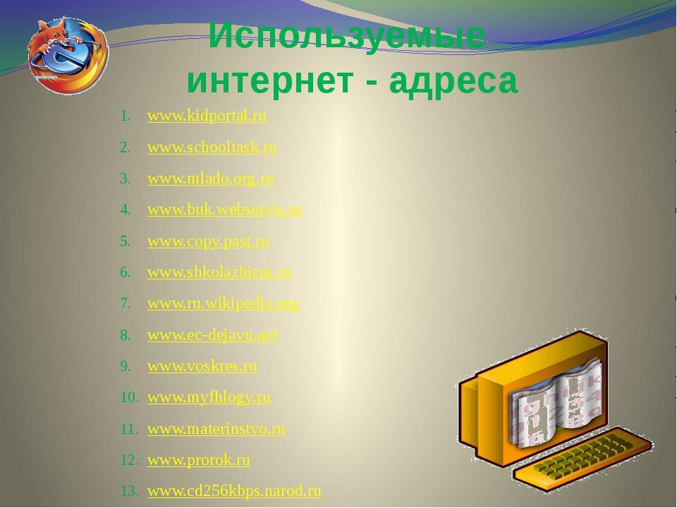 www.kidportal.ru www.schooltask.ru www.mlado.org.ru www.buk.webservis.ru www....